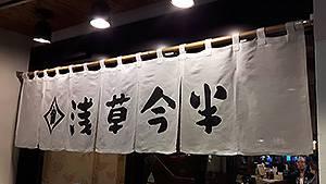 量身客製/日本布簾/廣告布簾/門簾廣告/招牌布簾/攤位布簾/吧檯掛簾/布簾印刷