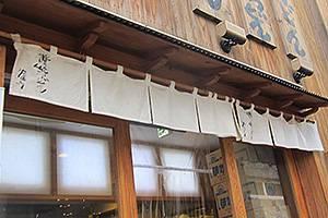 ,量身客製,日本布簾,廣告布簾,門簾廣告,招牌布簾,吧檯掛簾,布簾印刷