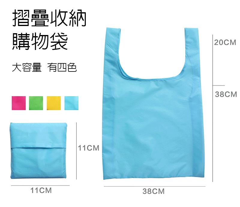 購物袋、優質客製摺疊收納購物袋