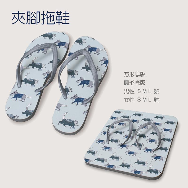 客製化拖鞋
