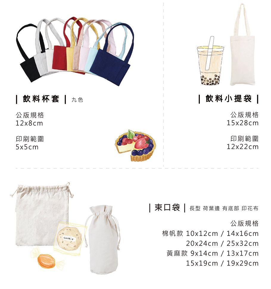 提袋訂製批發 | 多種袋形 / 各式尺寸,通通能做